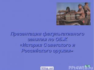 Презентация факультативного занятия по ОБЖ «История Советского и Российского ору