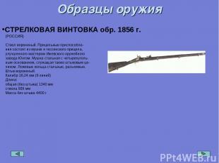 Образцы оружия СТРЕЛКОВАЯ ВИНТОВКА обр. 1856 г. (РОССИЯ) Ствол вороненый. Прицел