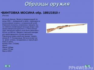 Образцы оружия ВИНТОВКА МОСИНА обр. 1891/1910 г (Россия) Штатный образец. Являет
