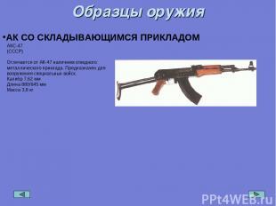 Образцы оружия АК СО СКЛАДЫВАЮЩИМСЯ ПРИКЛАДОМ АКС-47 (СССР) Отличается от АК-47