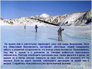 На лыжах или в снегоступах переходить реку или озеро безопаснее. Хотя эта обманч