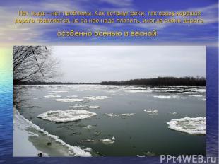 Нет льда – нет проблемы. Как встанут реки, так сразу хорошая дорога появляется,