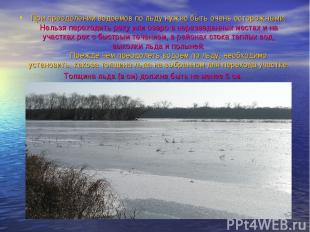 При преодолении водоемов по льду нужно быть очень осторожными. Нельзя переходить