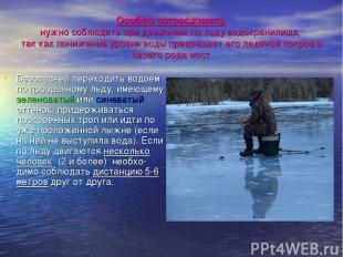 Особую осторожность нужно соблюдать при движении по льду водохранилища, так как