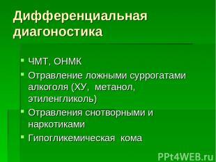 Дифференциальная диагоностика ЧМТ, ОНМК Отравление ложными суррогатами алкоголя
