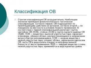 Классификация ОВ Строгая классификация ОВ затруднительна. Наибольшее значение пр