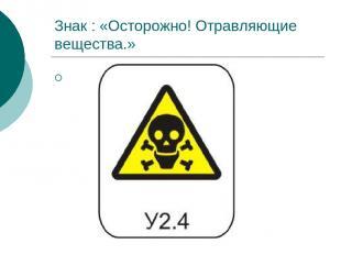 Знак : «Осторожно! Отравляющие вещества.»