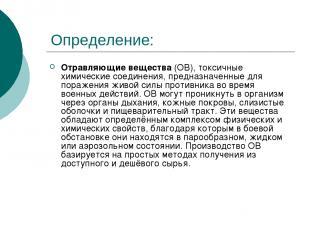 Определение: Отравляющие вещества (ОВ), токсичные химические соединения, предназ
