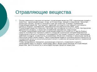 Отравляющие вещества Основу химического оружия составляют отравляющие вещества (