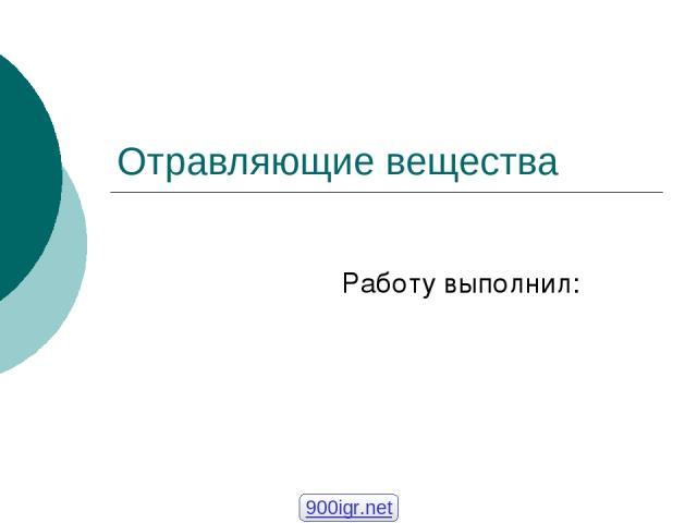 Отравляющие вещества Работу выполнил: 900igr.net