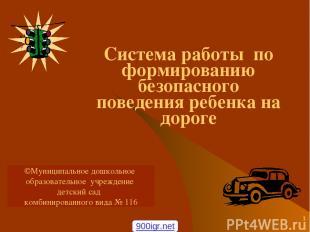 * Система работы по формированию безопасного поведения ребенка на дороге ©Муници