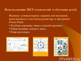 Использование ИКТ-технологий в обучении детей Игровые компьютерные задания для м