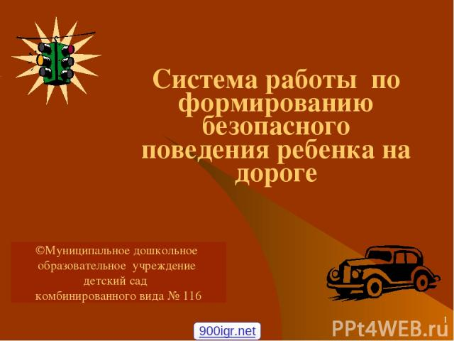 * Система работы по формированию безопасного поведения ребенка на дороге ©Муниципальное дошкольное образовательное учреждение детский сад комбинированного вида № 116 900igr.net