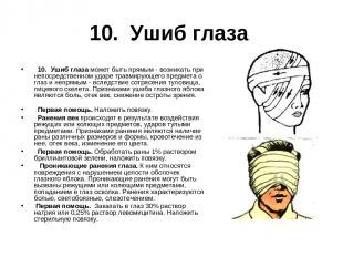 10. Ушиб глаза  10. Ушиб глаза может быть прямым - возникать при непосредственн