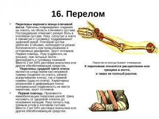 16. Перелом Переломы верхнего конца плечевой кости. Причины повреждения -падения