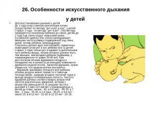 26. Особенности искусственного дыхания у детей Для восстановления дыхания у дете