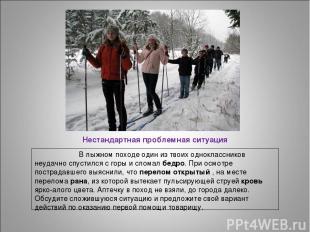 Нестандартная проблемная ситуация В лыжном походе один из твоих одноклассников н