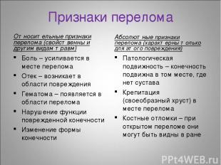 Признаки перелома Относительные признаки перелома (свойственны и другим видам тр