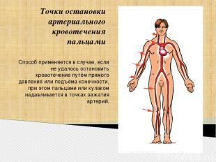 Точки остановки артериального кровотечения пальцами Способ применяется в случае,