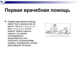 Первая врачебная помощь Первая врачебная помощь может быть оказана как на месте,