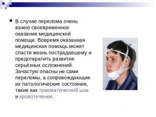 В случае перелома очень важно своевременное оказание медицинской помощи. Вовремя
