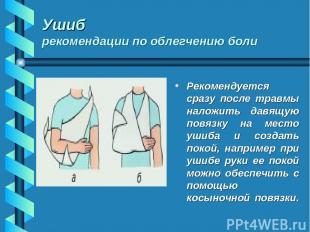 Ушиб рекомендации по облегчению боли Рекомендуется сразу после травмы наложить д