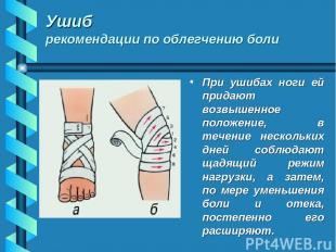 Ушиб рекомендации по облегчению боли При ушибах ноги ей придают возвышенное поло