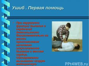 Ушиб . Первая помощь При нарушении функции дыхания и сердечной деятельности безо