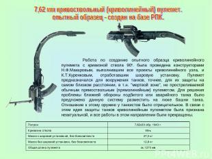 Работа по созданию опытного образца криволинейного пулемета с кривизной ствола 9