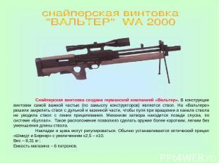 Снайперская винтовка создана германской компанией «Вальтер». В конструкции винто