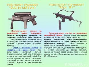 Пистолет-пулемет состоит на вооружении армии Финляндии. Работа автоматики основа