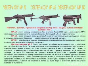 Пистолеты-пулеметы германского концерна «Хеклер и Кох» созданы на базе штурмовой