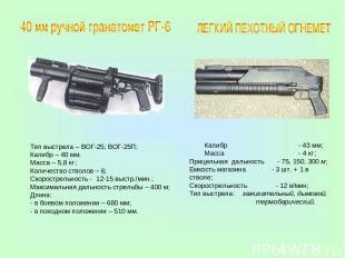 Калибр - 43 мм; Масса - 4 кг ; Прицельная дальность - 75, 150, 300 м; Емкость ма