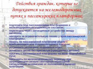 подлезать под пассажирскими платформами и железнодорожным подвижным составом; пе