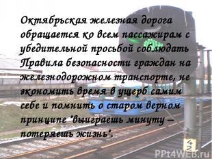 Октябрьская железная дорога обращается ко всем пассажирам с убедительной просьбо