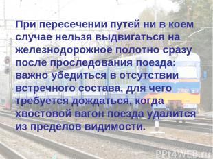 При пересечении путей ни в коем случае нельзя выдвигаться на железнодорожное пол