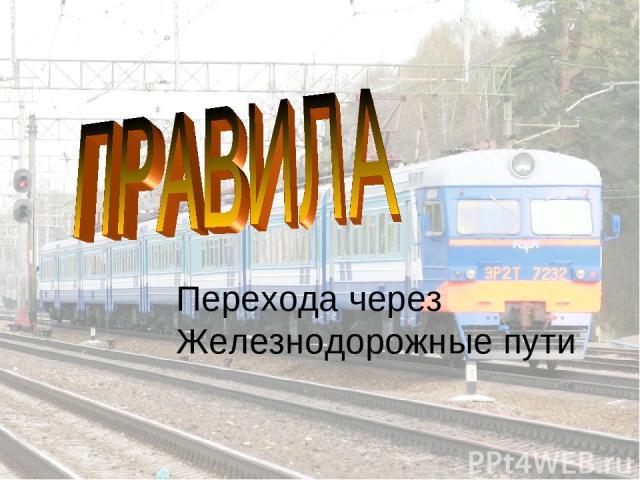 Перехода через Железнодорожные пути