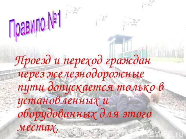 Проезд и переход граждан через железнодорожные пути допускается только в установленных и оборудованных для этого местах.