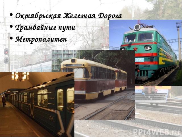 Октябрьская Железная Дорога Трамвайные пути Метрополитен