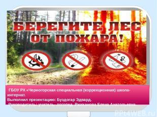 ГБОУ РХ «Черногорская специальная (коррекционная) школа- интернат. Выполнил през