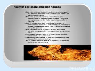 . 1. Если огонь небольшой, можно попробовать сразу же затушить его, набросив, на