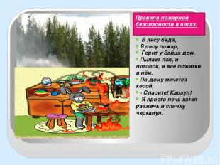 Правила пожарной безопасности в лесах. В лесу беда, В лесу пожар, Горит у Зайца