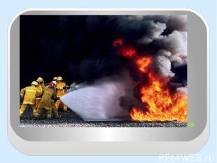 Когда случается пожар, на помощь приходят пожарные