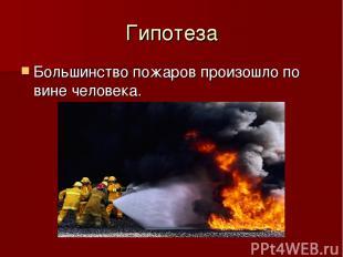 Гипотеза Большинство пожаров произошло по вине человека.