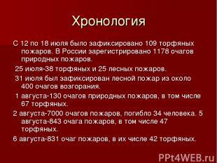 Хронология С 12 по 18 июля было зафиксировано 109 торфяных пожаров. В России зар