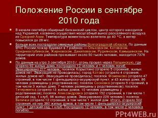 Положение России в сентябре 2010 года В начале сентября обширный балканский цикл