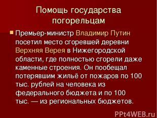 Помощь государства погорельцам Премьер-министр Владимир Путин посетил место сгор