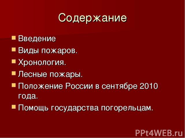 Содержание Введение Виды пожаров. Хронология. Лесные пожары. Положение России в сентябре 2010 года. Помощь государства погорельцам.