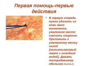 Первая помощь-первые действия В первую очередь нужно удалить из кожи жало насеко