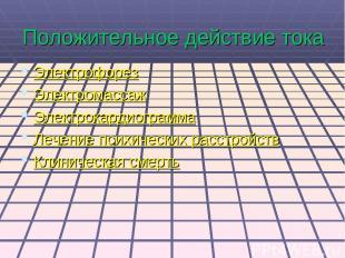 Положительное действие тока Электрофорез Электромассаж Электрокардиограмма Лечен